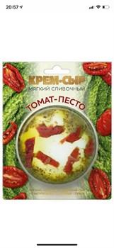 """Сыр мягкий сливочный """"Томат-соус Песто"""" 120 гр - фото 4895"""