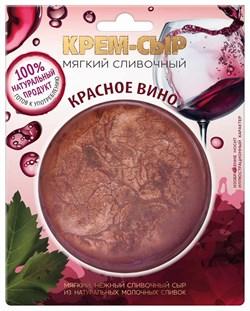 "Сыр мягкий сливочный ""Красное вино"" 120 гр - фото 4915"